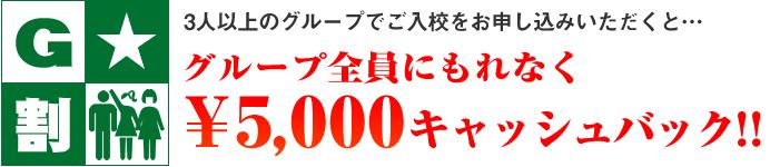 グループ全員にもれなく¥5,000キャッシュバック