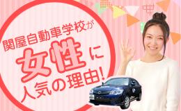 関屋自動車学校が女子に人気の理由