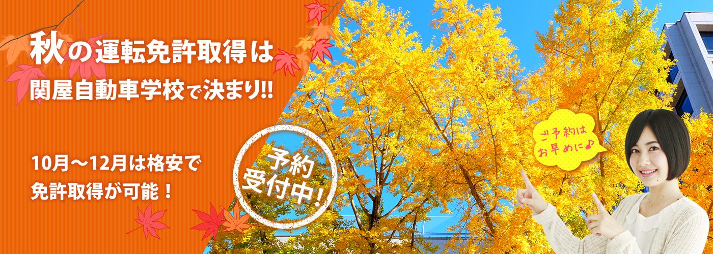 10月~12月は格安で免許取得が可能!予約受付中!