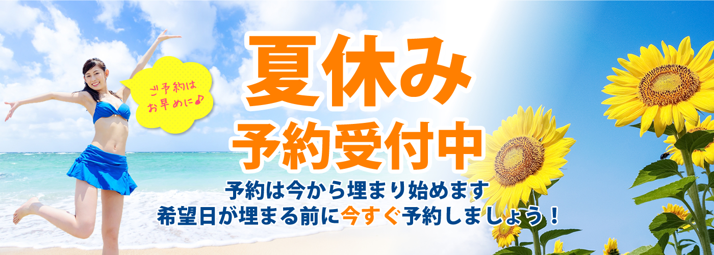 6月・7月予約受付中 希望日が埋まる前に今すぐ予約を!!