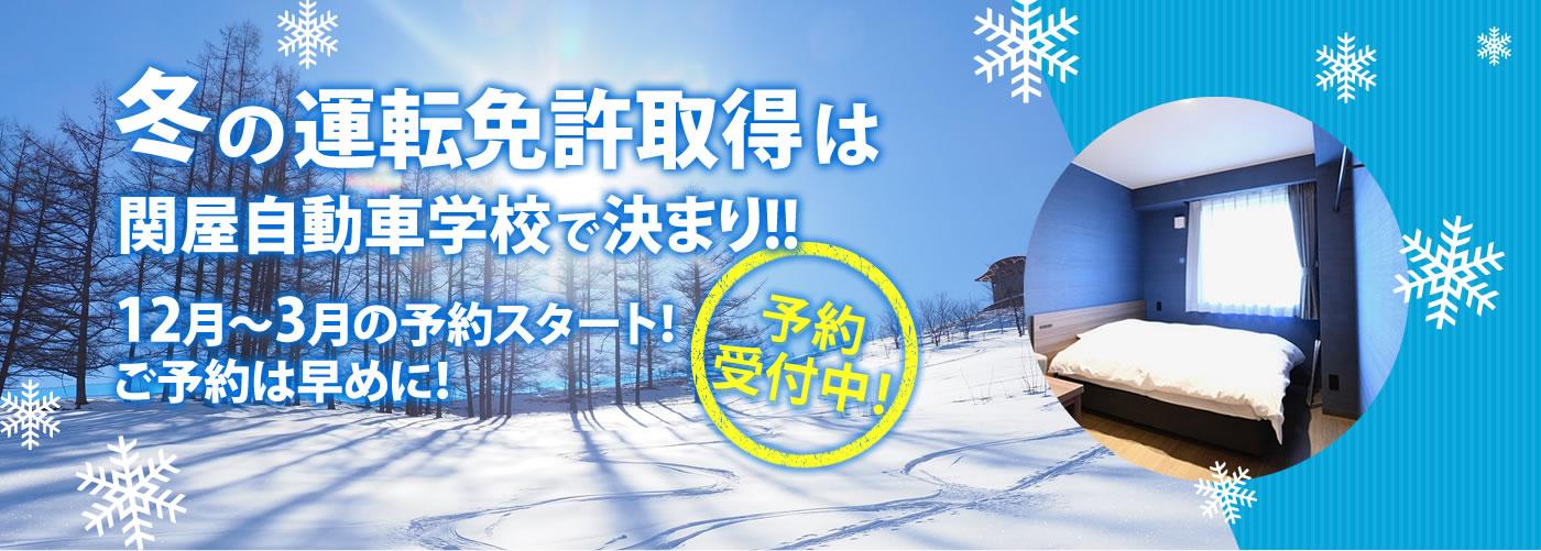 12月~3月の予約スタート!予約受付中!