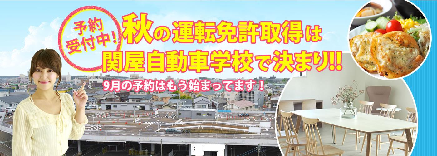 秋の運転免許取得は関屋自動車学校で決まり!9月の予約はもう始まっています!